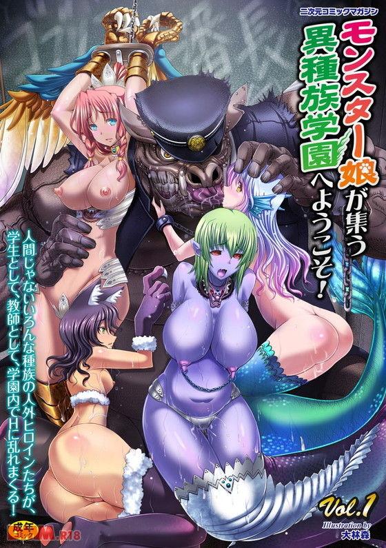 二次元コミックマガジン モンスター娘が集う異種族学園へようこそ! Vol.1