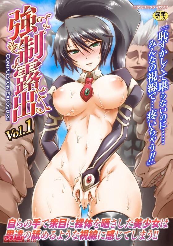 強●露出アンソロジーコミックスVol.1
