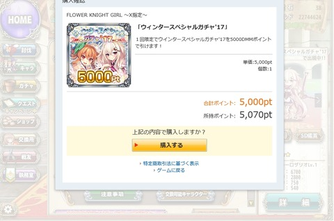 kancolle_20171225-000642254