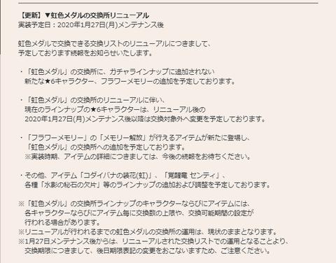 虹色メダルリニューアル