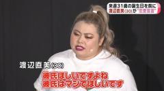 渡辺直美「彼氏はマジでほしいです」男の子のキスにデレデレ
