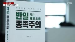 韓国で「親日」書籍が大人気になっていることに焦る人々