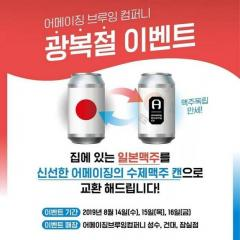 韓国で日本産ビールと韓国産ビールを交換するサービスが開始