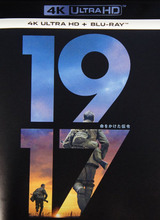 1917 命をかけた伝令、映画ソフト、ホームシアター体験!
