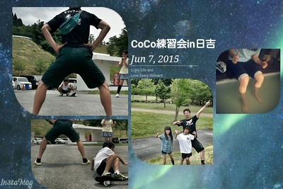 coco練習会in日吉(1)