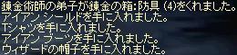 20080222_錬金の箱