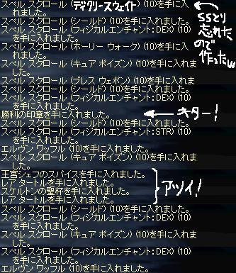 20100109_びっくり箱22個開封