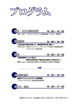 ADシンポジウム2019プログラム