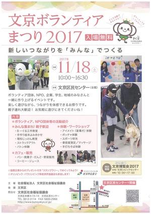 20171118 文京ボランティアまつり2017