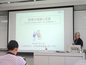 星川さん講義#1
