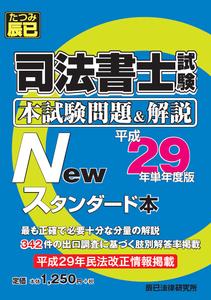 201707_syosi_newstandard_syusei