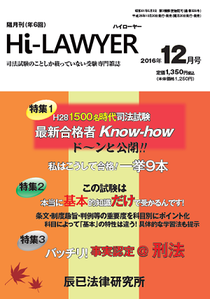 201610HL12