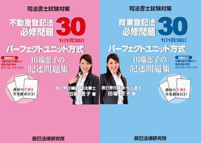 201901_tabata_kijutsu.set
