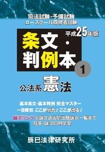 image_jouhanbonH25_kenpou