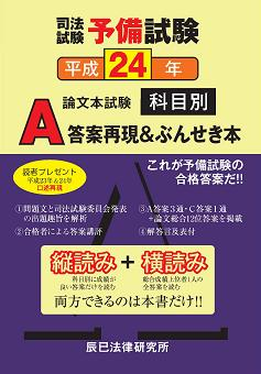 A答案再現&ぶんせき本_0131b-2