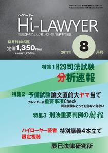 201706_HiLawyer8
