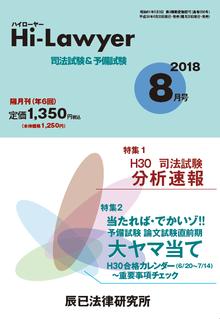 201806_HL8