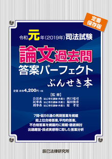 202003_ronbun_perfect