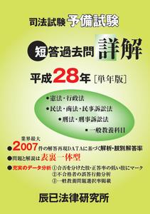 201607_tantou_kakomon_syoukai