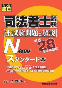 201607_honshiken_mondai&kaisetsu