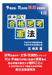 201604_yomitoku_kennpou