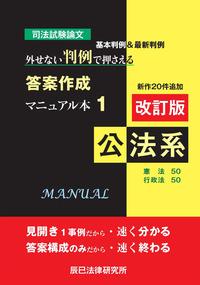 答案作成マニュアル本1_Cover_公法-0321