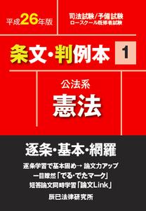 image_H26_jouhan_kenpo