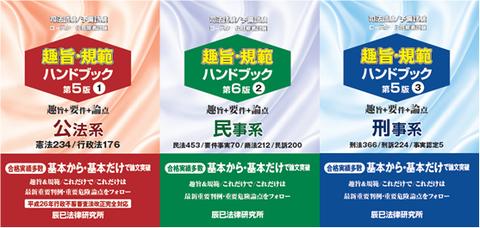 2015_shushikihan_set