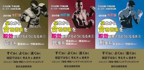 2015_sokkou_set
