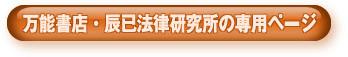 ban-tatsumi_f2