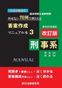 答案作成マニュアル本3_Cover_刑事-0321