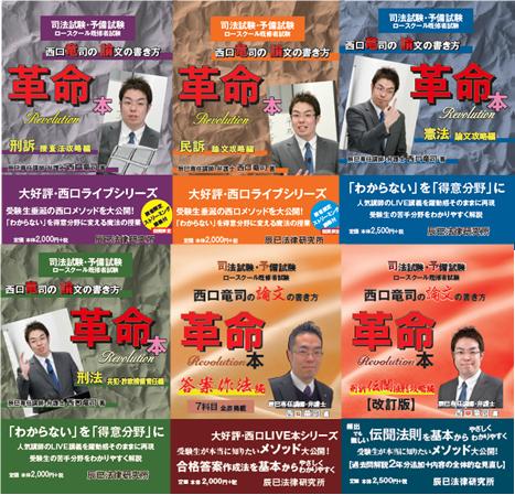 201611_nishiguchi_kakumei_kaitei_set