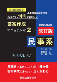 答案作成マニュアル本2_Cover_民事-0321