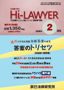 201712_HL2