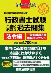201801_gyoseikakomon