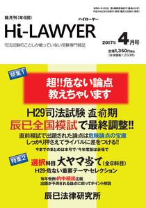 201702_HiLawyer4