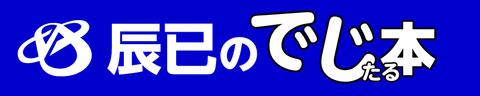 201504_digiralbon_logo