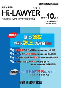 201608_HiLawyer10