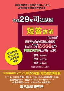 201707_tantousyoukai
