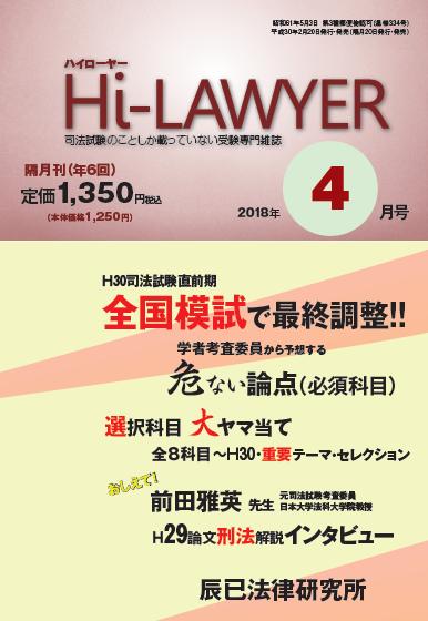 辰已法律研究所 出版ブログ : 【...