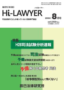 201606_HiLawyer8
