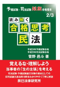 201604_yomitoku_minnpou