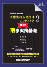201602_jitsumu_keiji