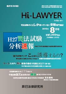 HL201508