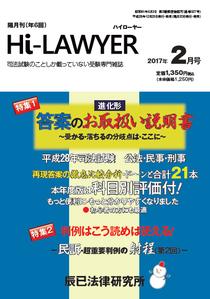 201612_HiLawyer2