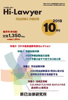 201808_HL10