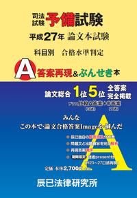 201602_yobi_bunseki