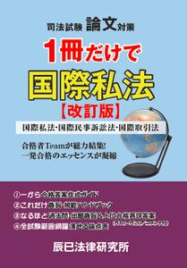 201503_1satsu_kokushi