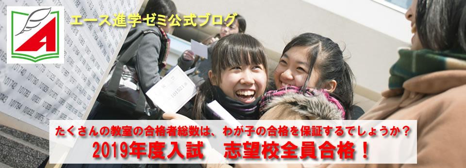 「エース進学」ブログ…県立高受験のプロ イメージ画像