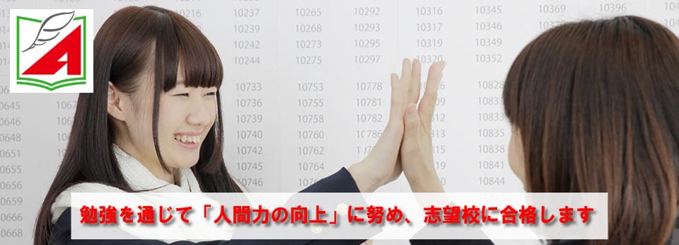 大津市瀬田の県立高校受験に強い 進学塾「エース進学ゼミ」 イメージ画像